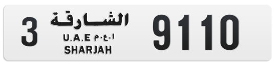 3 9110 - Plate numbers for sale in Sharjah