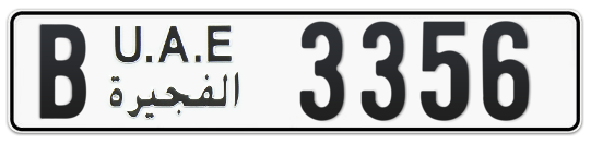 B 3356 - Plate numbers for sale in Fujairah