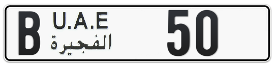 Fujairah Plate number B 50 for sale on Numbers.ae