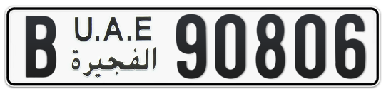 B 90806 - Plate numbers for sale in Fujairah