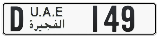 Fujairah Plate number D 149 for sale on Numbers.ae