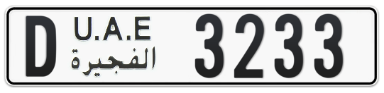 D 3233 - Plate numbers for sale in Fujairah