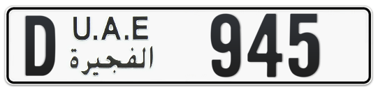 D 945 - Plate numbers for sale in Fujairah
