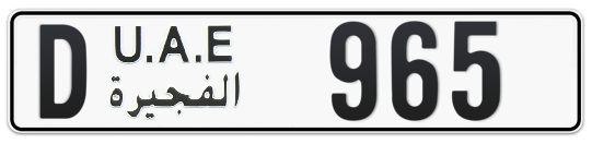 D 965 - Plate numbers for sale in Fujairah