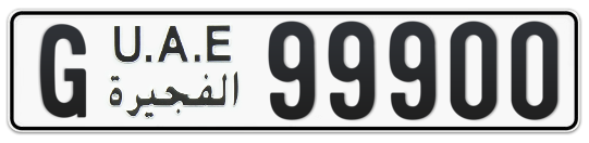 G 99900 - Plate numbers for sale in Fujairah