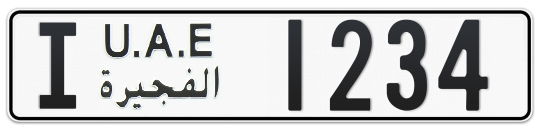 Fujairah Plate number I 1234 for sale on Numbers.ae