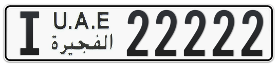 I 22222 - Plate numbers for sale in Fujairah