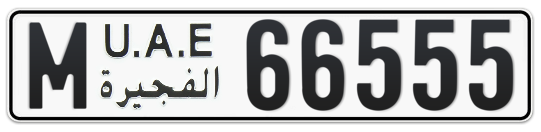 Fujairah Plate number M 66555 for sale on Numbers.ae