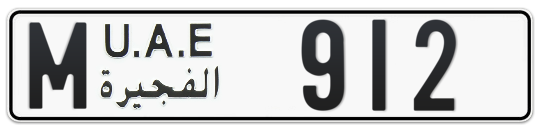 M 912 - Plate numbers for sale in Fujairah