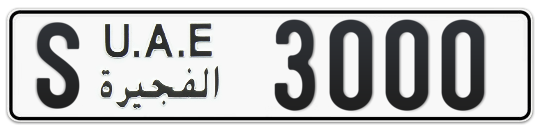 Fujairah Plate number S 3000 for sale on Numbers.ae